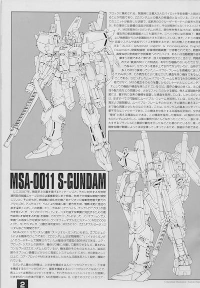 S_gundam