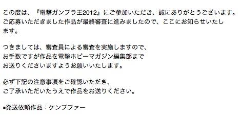 Gunplaou_mail